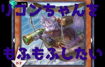 『 遊戯王 デュエルリンクス 』「空牙団の飛哨リコン」ちゃんが可愛くて強いよ!という話