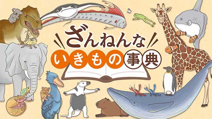2018年夏アニメ週間ランキング ざんねんないきもの事典とは?(dアニメストア調べ)