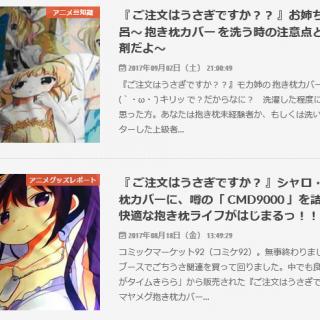 コミケ94グッズレビュー② 青山さんを抱いてみた!?『ご注文はうさぎですか??』タペストリーがすごすぎる!!