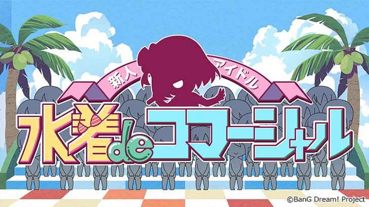 『 BanG Dream! ガルパ☆ピコ 』Pico05「パスパレ・水着deコマーシャル」【感想コラム】