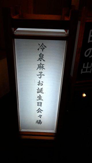 【思い出】まるで記者会見?2015年9月1日開催の冷泉麻子誕生会。そこで大洗ホテルの「本気」を見た!