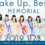 """声優ユニット""""WUG""""ベストアルバムを2019年1月にリリース"""