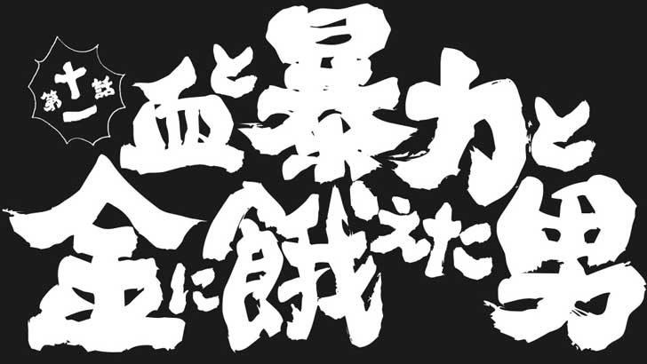 TVアニメ『 ヒナまつり 』第11話「血と暴力と金に飢えた男」【感想コラム】