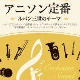 新シリーズの第2弾は定番アニメソング! 『STAGEA オーケストラサウンドで弾く 5級 Vol.2 アニソン定番 ~ルパン三世のテーマ~』 12月16日(日)発売