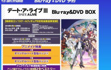 『デート・ア・ライブⅢ』のBD BOX / DVD BOX特典をチェック!とらのあな限定版も!?