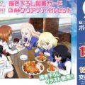 『ガールズ&パンツァー 最終章』の景品をアニメイトでゲット!キッチンカーも実施中!!