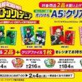 『僕のヒーローアカデミア』×「ファミリーマート」スタート!轟焦凍 1/8フィギュアの特典も見逃せない!!