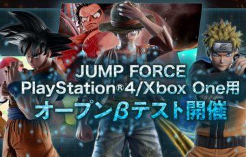 『ドラゴンボール』『ONE PIECE』『遊☆戯☆王』などが登場する『JUMP FORCE』よりオープンβテストを実施!早期購入特典を確認できる動画も公開!!