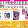 『ラブライブ!サンシャイン!!The School Idol Movie Over the Rainbow』挿入歌・サントラの特典情報を公開中!「ぷちぐるラブライブ! ネックストラップ」も出る!!