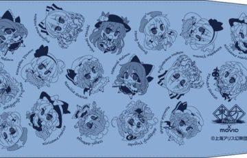 ムービックから『五等分の花嫁』グッズ多数登場!『東方Project』トートバッグやブックカバーも発売!!