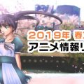 アニメ情報リスト インデックス
