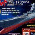 週刊『宇宙戦艦ヤマト2202 ダイキャストギミックモデルをつくる』Webにて先行発売開始 !!