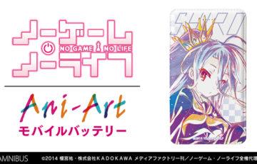 『ノーゲーム・ノーライフ』の白 Ani-Art モバイルバッテリーの受注を開始!