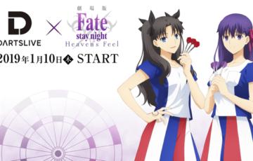 劇場版「Fate/stay night [Heaven's Feel]」Ⅱ.lost butterfly×DARTSLIVE オンラインダーツマシンに、期間限定ゲームが登場!
