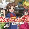 映画「若おかみは小学生!」日本アカデミー賞優秀アニメーション作品賞を受賞!BD&DVDは3月29日に発売