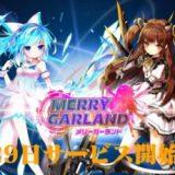 【新作】美少女放置ゲーム「メリーガーランド」配信日決定!