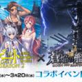 シリーズ累計470万部突破の大ヒット異世界ファンタジー『ゲート SEASON2』が、本格海戦ゲームアプリ『蒼焔の艦隊』とコラボ!