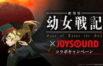 「劇場版 幼女戦記」×JOYSOUND コラボキャンペーン!主題歌&エンディングを歌ってサイン入り台本やポスターをGETしよう!!