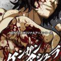 2019年夏配信予定のアニメ『ケンガンアシュラ』追加キャスト、最新PVが解禁