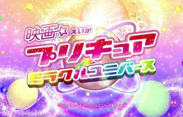 『映画プリキュアミラクルユニバース』3月16日に公開!本予告映像も公開