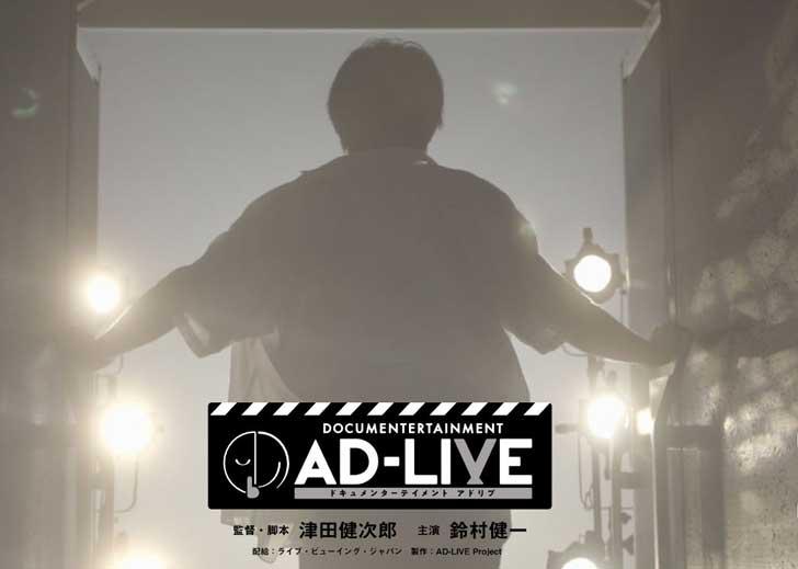 映画も公開、話題の AD-LIVE (アドリブ)ってなに?