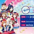 2/23から『ラブライブ!サンシャイン!!The School Idol Movie Over the Rainbow』セガコラボカフェ開始!花丸ちゃんのバースデーカードやバースデープレートも登場!!