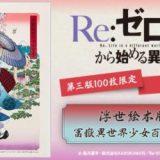 『 Re:ゼロから始める異世界生活』 「冨嶽異世界少女百景 恋夢」の三版を抽選販売!3月出荷分の抱き枕やタオルもチェック!!