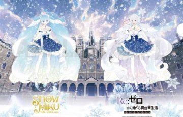 「SNOW MIKU 2019」×「Re:ゼロから始める異世界生活 Memory Snow」グッズの通販を2/28いっぱいまで実施!!