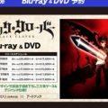 『ブラッククローバー 』2年目のBD&DVD発売!夢幻の騎士団ではバレンタイン仕様のノエルたち登場!!