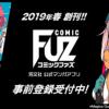 芳文社初となる、公式コミックアプリ「COMIC FUZ」に、電子書籍統合ソリューション「PUBLUS」が採用