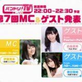「バンドリ!TV LIVE」第7回は2月21日(木) 22:00から放送開始!Twitterキャンペーンや「BanG Dream! 7th☆LIVE」ライブ・ビューイング情報も!