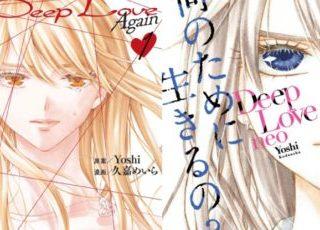 累計840万部突破!19年の時を超え、伝説の『Deep Love』が新たに蘇る!!コミック『Deep Love Again』・小説『Deep Love neo』2月13日(水)同時発売‼