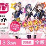 前島亜美さん、相羽あいなさん、伊藤美来さんが番組MCを務める「バンドリ!TV LIVE」番組制作をサポートするアルバイトを緊急募集!