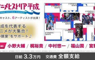 平成を代表するアニメが大集結!豪華声優・主題歌アーティストも出演!『MBSアニメヒストリア-平成-』をサポートできるアルバイトを大募集!
