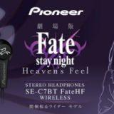 劇場版 「Fate/stay night [Heaven's Feel]」とのコラボレーションモデルを予約販売