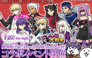 劇場版「Fate/stay night [Heaven's Feel]」×「にゃんこ大戦争」新要素を追加した復刻コラボイベント開催に関するお知らせ
