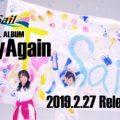 TrySailの3rdアルバム「TryAgain」より表題曲のMVが公開!巨大シャボン玉などメンバーがさまざまなミッションにチャレンジ