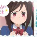 4月アニメ「ひとりぼっちの〇〇生活」キービジュアル、PV第2弾が公開