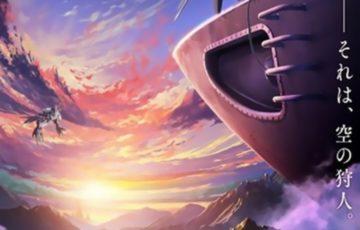 「空挺ドラゴンズ」2020年1月よりTVアニメ化決定