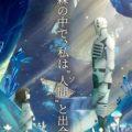 「WEBコミックぜにょん」連載中の『ソマリと森の神様』が2019年秋にTVアニメ化決定