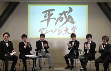 「平成アニソン大賞」ノミネート楽曲発表! 個人的におすすめしたい10曲