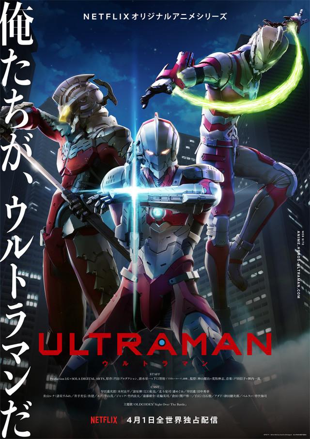ULTRAMAN アニメ情報