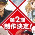 アニメ「はたらく細胞」第2期シーズンの制作が決定!