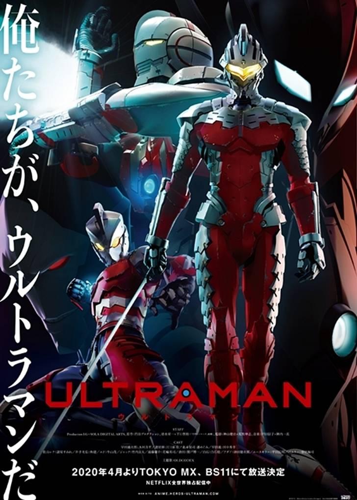 ULTRAMAN(2020年) アニメ情報