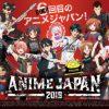 いよいよ今週末に迫ったAnimeJapan 2019! 出展ブース過去最多の163社1040小間が集合! アニメのすべてが、ここにある。 当日券、会場で販売!
