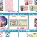 『ゆるキャン△』モデル地紹介パネル展開催中!3/21からはスタンプラリー、4月にはマグカップなど発売!!