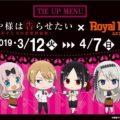 『かぐや様は告らせたい』×「ロイヤルホスト」コラボ開始!BD&DVD店舗特典情報も公開中!!