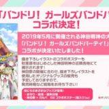 『バンドリ! ガールズバンドパーティ!』×『ご注文はうさぎですか??』コラボ!バンドリは『ソードアート・オンライン』に続き神田祭にも登場!!