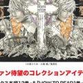 カバーまでカッコいい新しい電子書籍「全巻一冊シリーズ」『NARUTO-ナルト-』発売中!『DEATH NOTE』『ダンス イン ザ ヴァンパイアバンド』予約受付中!!