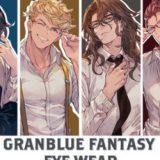 「グランブルーファンタジー」コラボレーション眼鏡  四騎士をイメージした眼鏡の一般販売がついに開始!
